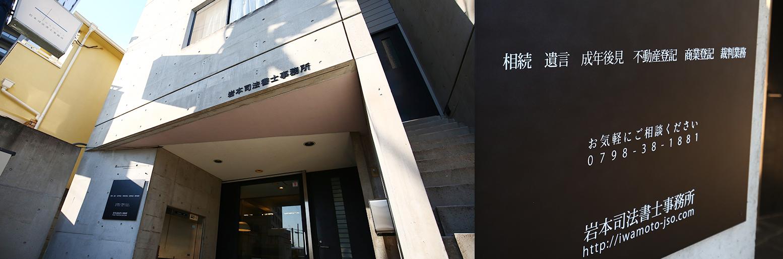 JR西宮駅徒歩2分の事務所です!お気軽にご相談ください。